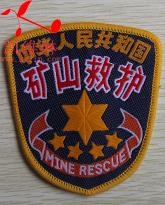 矿山救护臂章